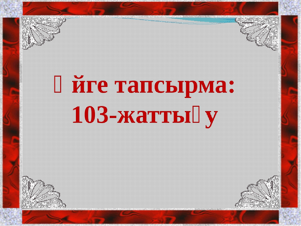 Үйге тапсырма: 103-жаттығу