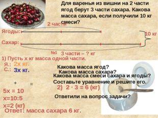 Для варенья из вишни на 2 части ягод берут 3 части сахара. Какова масса сахар