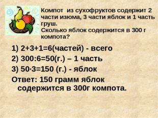 1) 2+3+1=6(частей) - всего 2) 300:6=50(г.) – 1 часть 3) 50·3=150 (г.) - яблок