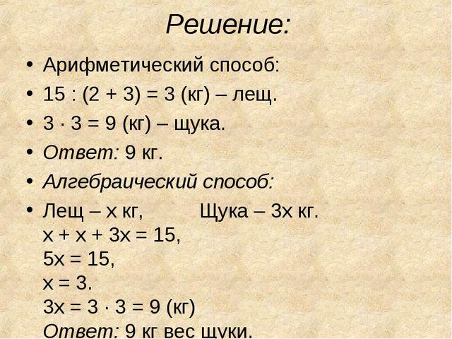 Решение: Арифметический способ: 15 : (2 + 3) = 3 (кг) – лещ. 3 · 3 = 9 (кг) –...