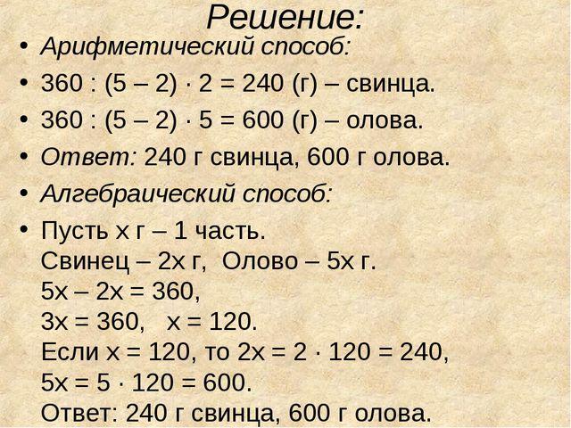 Решение: Арифметический способ: 360 : (5 – 2) · 2 = 240 (г) – свинца. 360 : (...