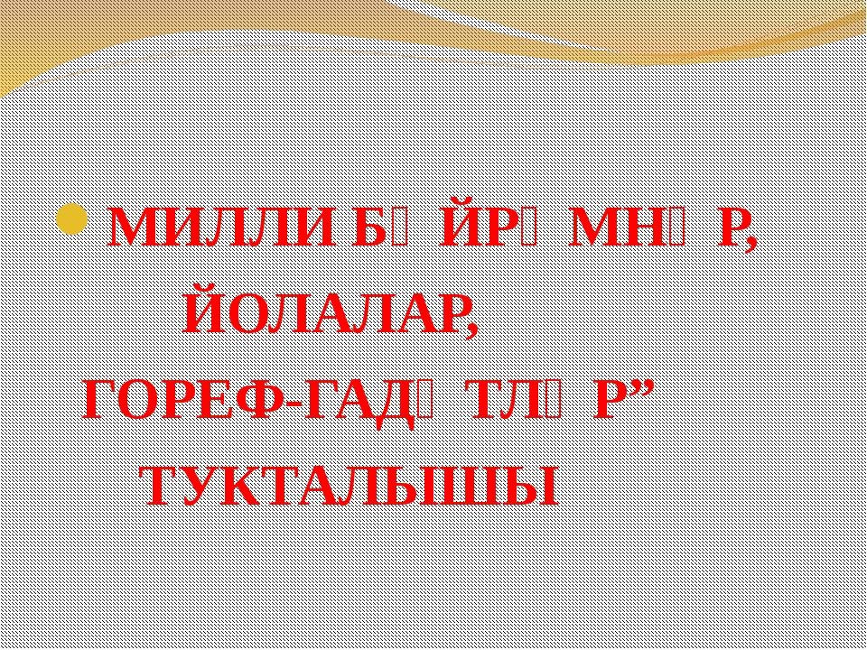 """МИЛЛИ БӘЙРӘМНӘР, ЙОЛАЛАР, ГОРЕФ-ГАДӘТЛӘР"""" ТУКТАЛЫШЫ"""