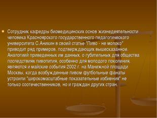 Сотрудник кафедры биомедицинских основ жизнедеятельности человека Красноярско