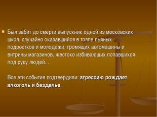 Был забит до смерти выпускник одной из московских школ, случайно оказавшийся