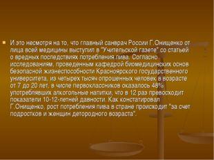 И это несмотря на то, что главный санврач России Г.Онищенко от лица всей меди