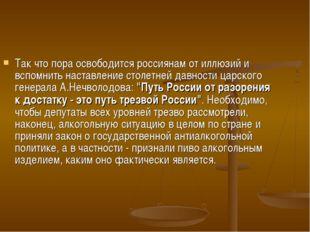 Так что пора освободится россиянам от иллюзий и вспомнить наставление столетн