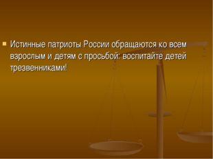 Истинные патриоты России обращаются ко всем взрослым и детям с просьбой: восп