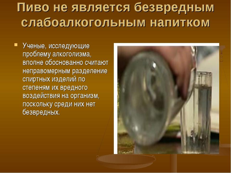 Пиво не является безвредным слабоалкогольным напитком Ученые, исследующие про...