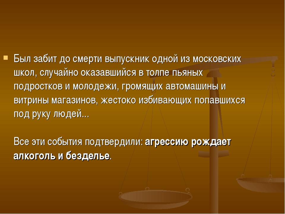 Был забит до смерти выпускник одной из московских школ, случайно оказавшийся...