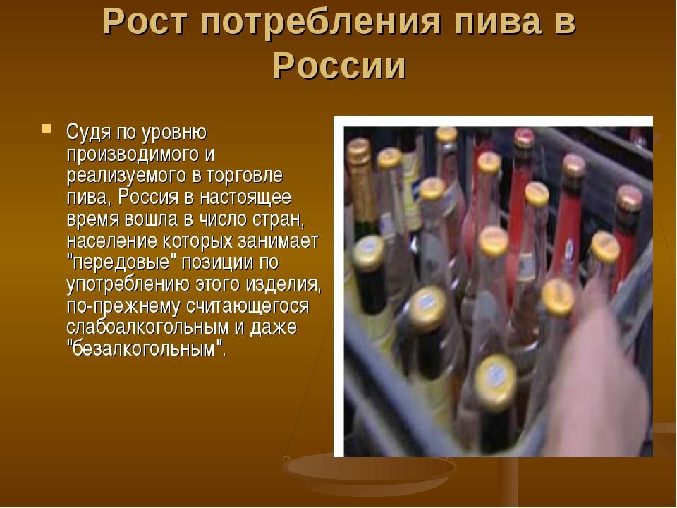 Рост потребления пива в России Судя по уровню производимого и реализуемого в...