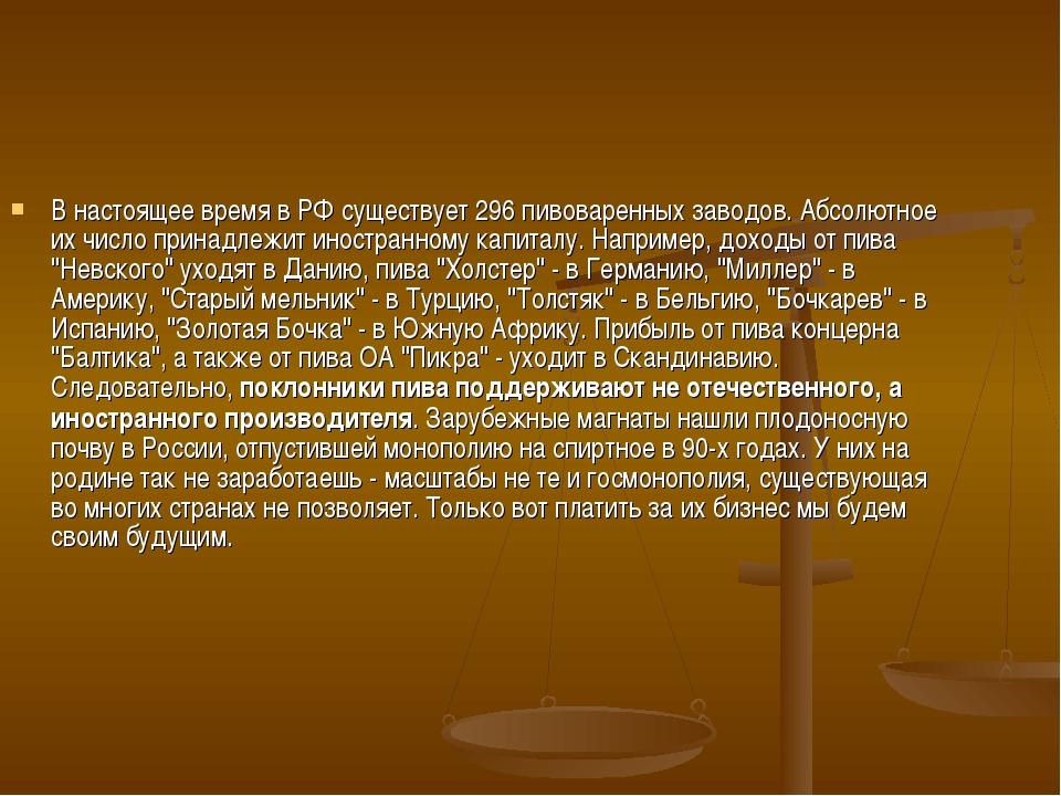 В настоящее время в РФ существует 296 пивоваренных заводов. Абсолютное их чис...
