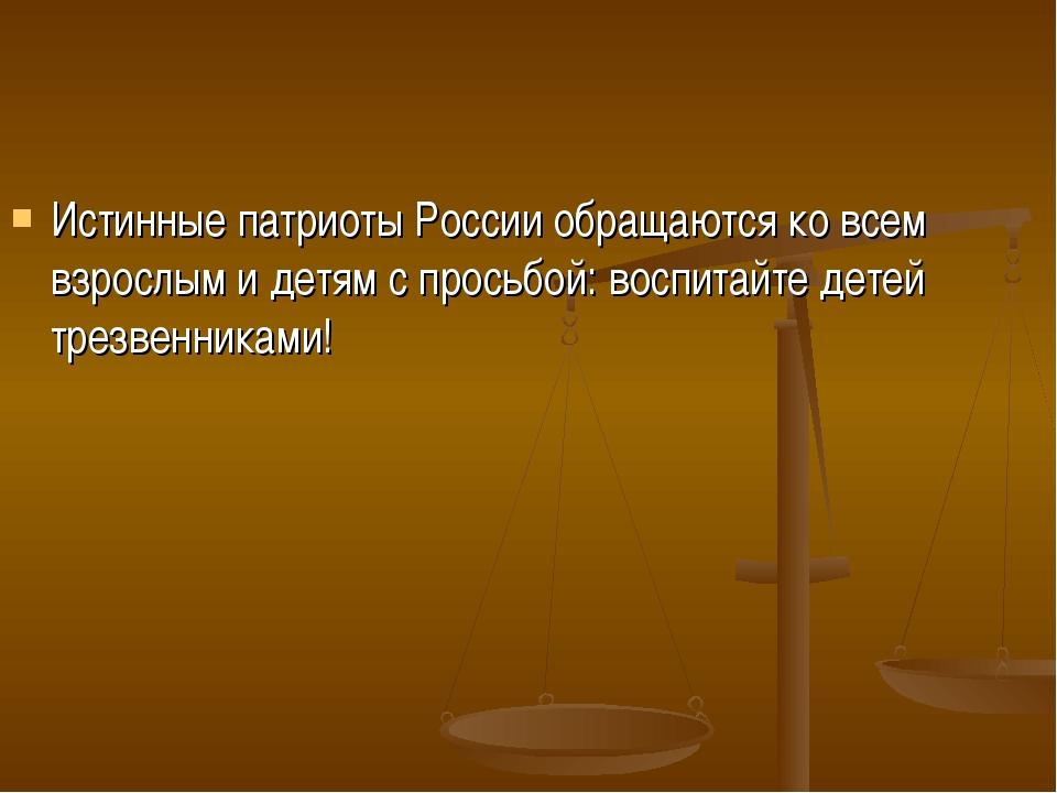 Истинные патриоты России обращаются ко всем взрослым и детям с просьбой: восп...