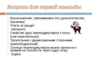 Высказывание, принимаемое без доказательства (аксиома) Плата за кредит (проце