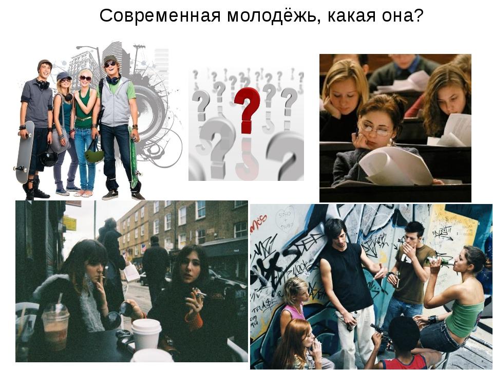 Современная молодежь – самое правильное из всех поколений, какие только можно себе представить Img21