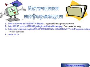 http://sociocom.ru/2008/08/14/airports/ - крупнейшие аэропорты мира http://62