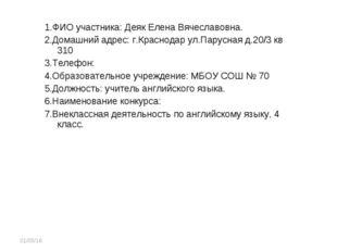 1.ФИО участника: Деяк Елена Вячеславовна. 2.Домашний адрес: г.Краснодар ул.Па