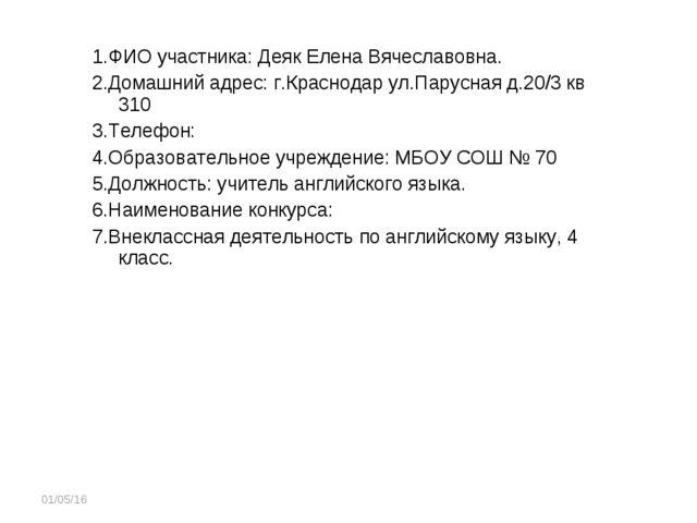 1.ФИО участника: Деяк Елена Вячеславовна. 2.Домашний адрес: г.Краснодар ул.Па...