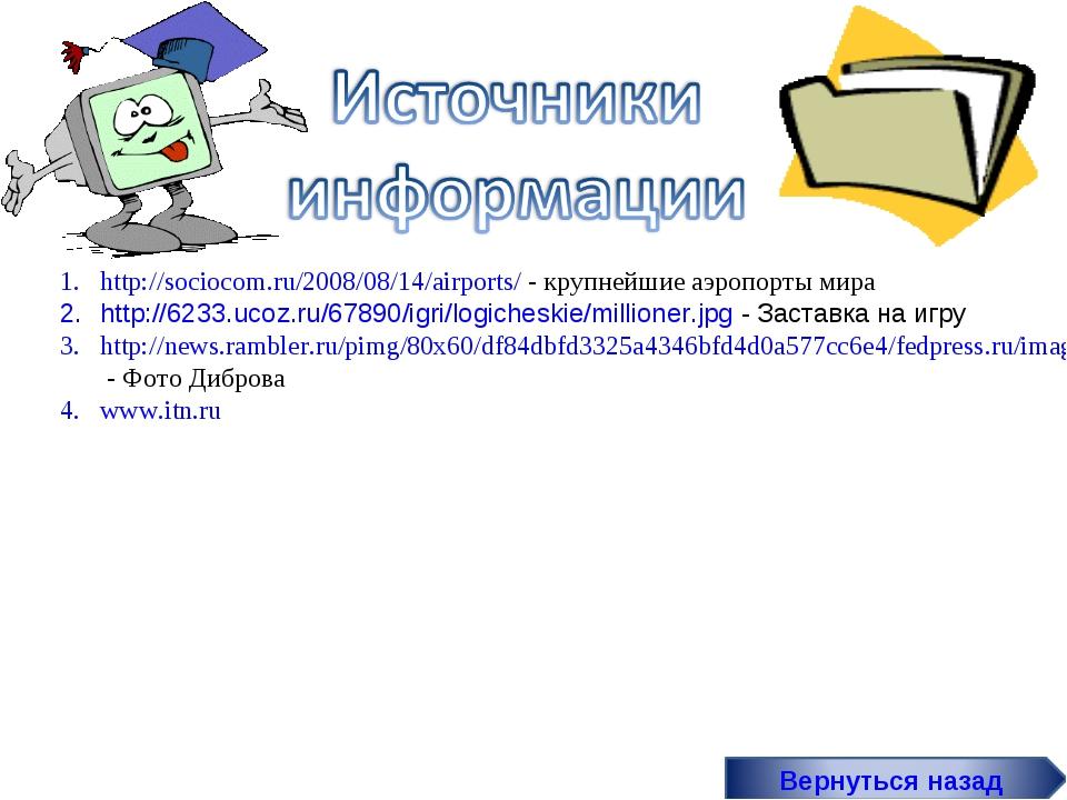 http://sociocom.ru/2008/08/14/airports/ - крупнейшие аэропорты мира http://62...