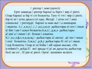Әріптер әлемі (ертегі) Ерте заманда әріптер барлығы бірге өмір сүріпті. Олар