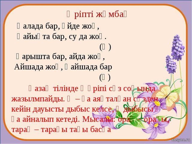 Қазақ тілінде ғ әріпі сөз соңында жазылмпайды. Қ – ға аяқталған сөзден кейін...