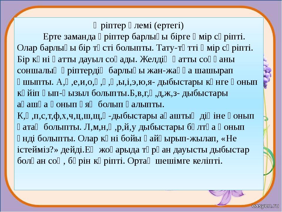 Әріптер әлемі (ертегі) Ерте заманда әріптер барлығы бірге өмір сүріпті. Олар...