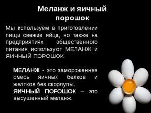 Меланж и яичный порошок Мы используем в приготовлении пищи свежие яйца, но та