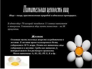 Яйцо – пища, приготовленная природой в идеальных пропорциях. В одном яйце /70