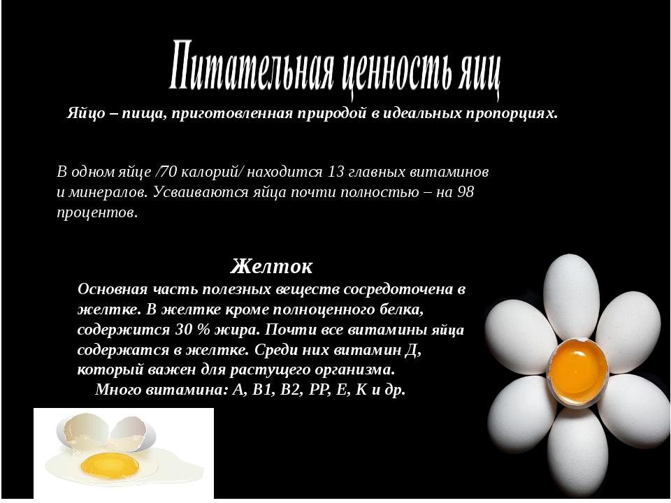Яйцо – пища, приготовленная природой в идеальных пропорциях. В одном яйце /70...