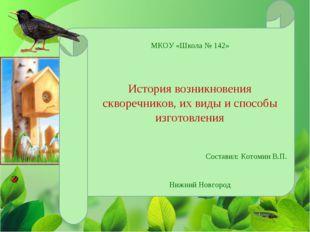 МКОУ «Школа № 142» История возникновения скворечников, их виды и способы изг