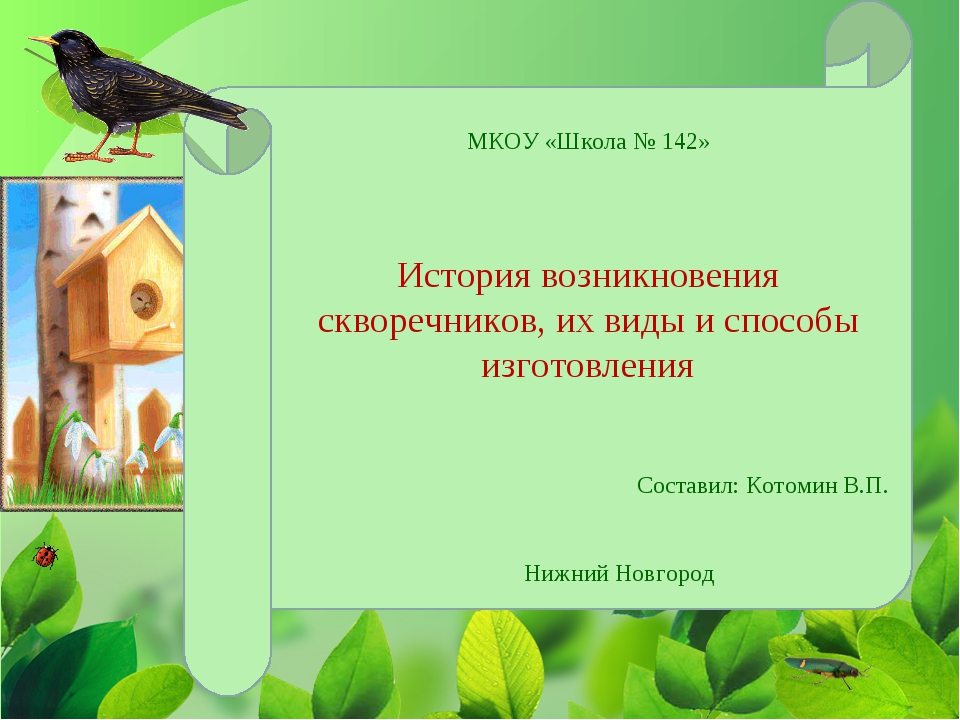 МКОУ «Школа № 142» История возникновения скворечников, их виды и способы изг...