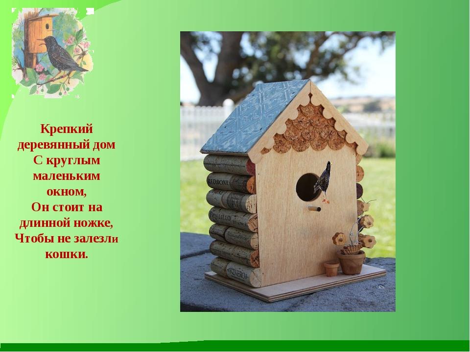 Крепкий деревянный дом С круглым маленьким окном, Он стоит на длинной ножке,...