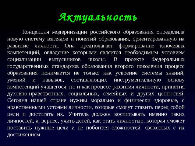 Актуальность Концепция модернизации российского образования определила новую...
