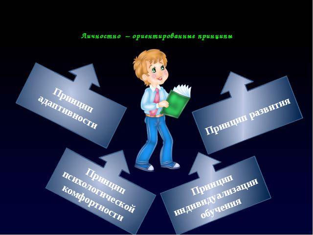 Личностно – ориентированные принципы Принцип адаптивности Принцип психологич...