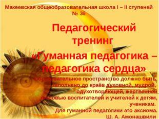 Макеевская общеобразовательная школа I – II ступеней № 36 Педагогический трен