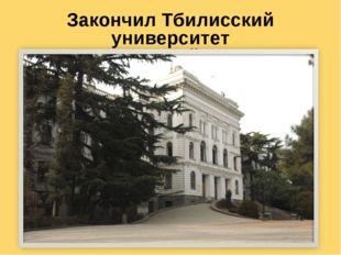 Закончил Тбилисский университет востоковедческий факультет