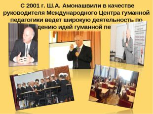 С 2001 г. Ш.А. Амонашвили в качестве руководителя Международного Центра гума