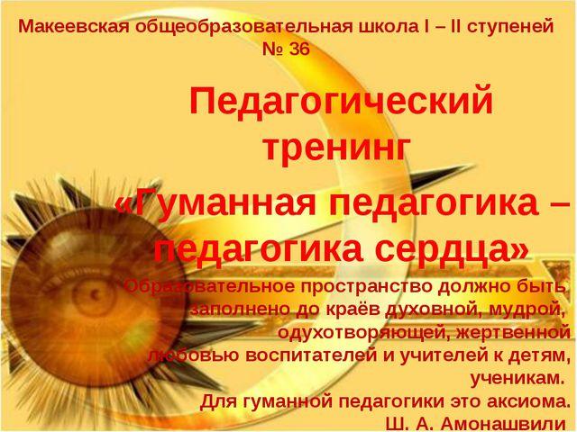 Макеевская общеобразовательная школа I – II ступеней № 36 Педагогический трен...