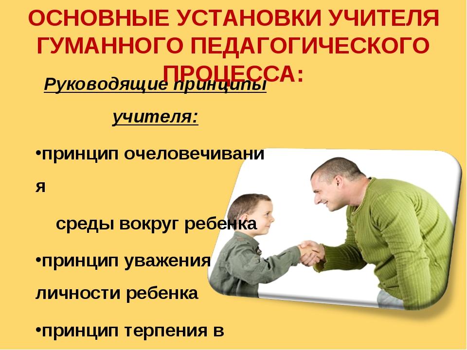 Руководящие принципы учителя: принципочеловечивания среды вокруг ребенка пр...
