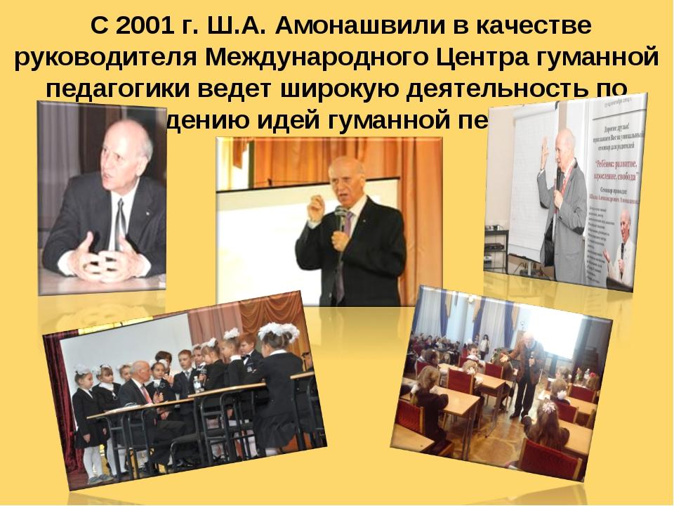 С 2001 г. Ш.А. Амонашвили в качестве руководителя Международного Центра гума...