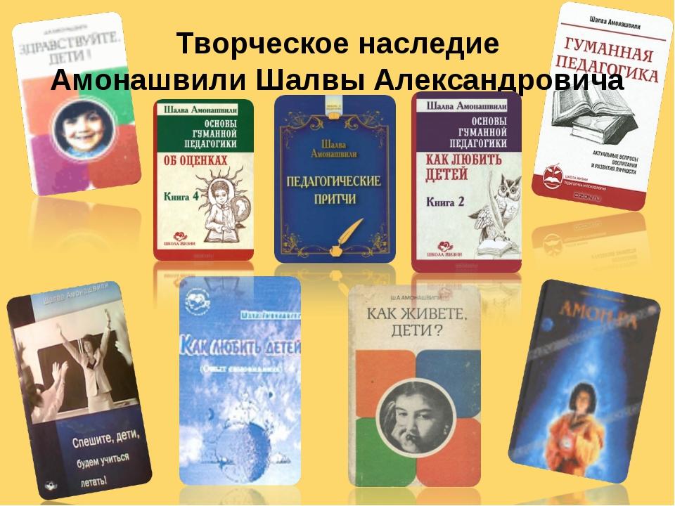 Творческое наследие Амонашвили Шалвы Александровича