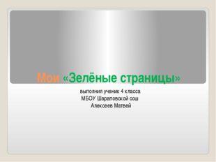 Мои «Зелёные страницы» выполнил ученик 4 класса МБОУ Шараповской сош Алексеев