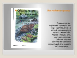 Моя любимая страница Больше всего мне понравилась страница «Семь чудес короля