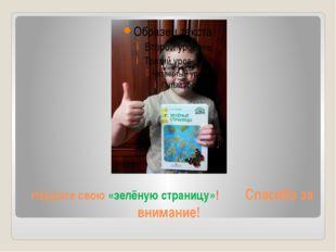 Найдите свою «зелёную страницу»! Спасибо за внимание!