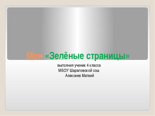 Мои «Зелёные страницы» выполнил ученик 4 класса МБОУ Шараповской сош Алексеев...