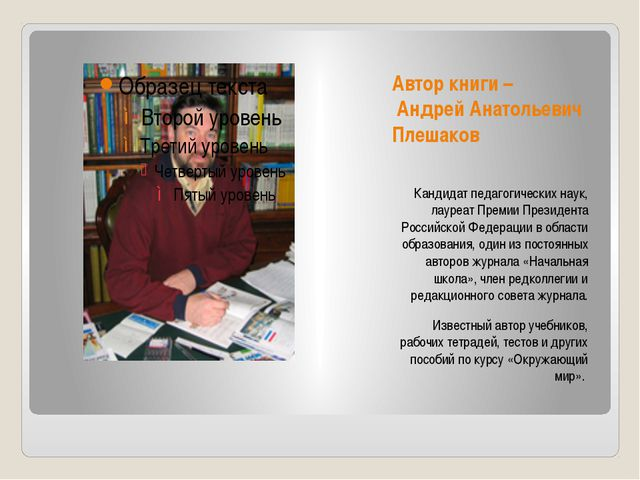 Автор книги – Андрей Анатольевич Плешаков Кандидат педагогических наук, лауре...