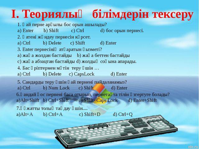 1. Қай перне арқылы бос орын ашылады? а) Enter b) Shift c) Ctrl d) бос орын...