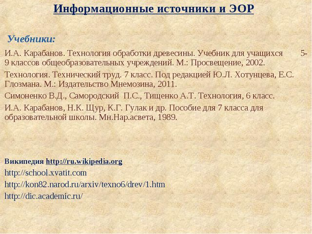 Информационные источники и ЭОР Учебники: И.А. Карабанов. Технология обработки...