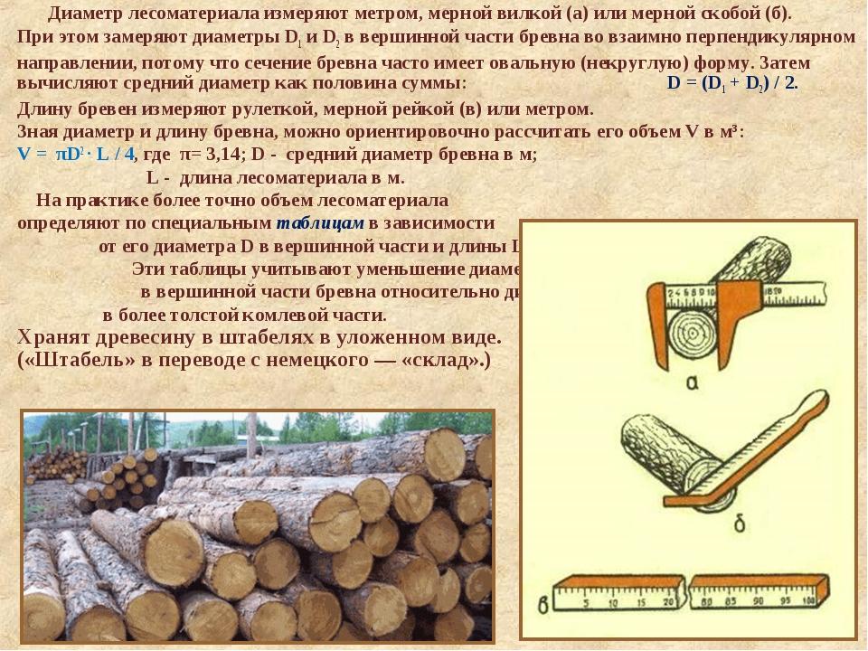 Диаметр лесоматериала измеряют метром, мерной вилкой (а) или мерной скобой...