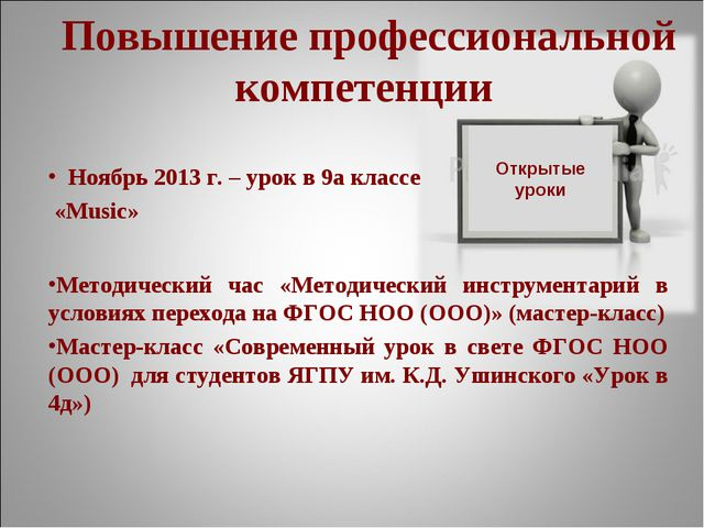 Ноябрь 2013 г. – урок в 9а классе «Music» Методический час «Методический инс...