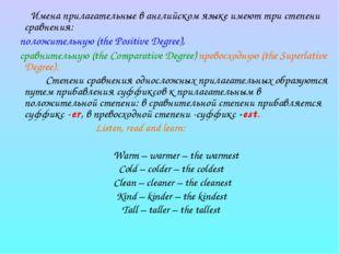 Имена прилагательные в английском языке имеют три степени сравнения: положит